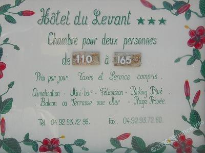 Hotel Du Levant昔の料金表