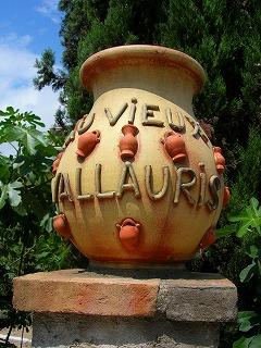 ヴァロリスの壺